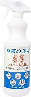除菌の達人80 アルコール除菌剤 日本製 エタノール 80% 業務用 大容量 940ml 1本