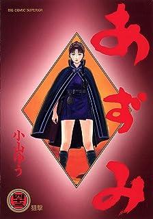 あずみ(43) (ビッグコミックス)
