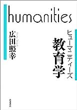表紙: 教育学 (ヒューマニティーズ)   広田 照幸