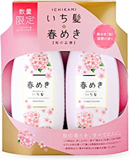 【数量限定】いち髪*春めき シャンプー&コンディショナーセット(桜の品種)【2020年版】