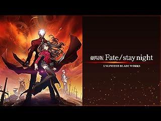 劇場版Fate/stay night UNLIMITED BLADE WORKS(dアニメストア)
