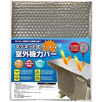 【マグネット式】 ワンタッチ エアコン 室外機カバー エアコンカバー