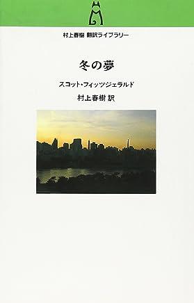 村上春樹翻訳ライブラリー - 冬の夢