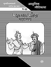 Adhunik Niti Katha: Mahagada Souda Ani Itar Katha