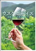 表紙: ウスケボーイズ 日本ワインの革命児たち (小学館文庫) | 河合香織