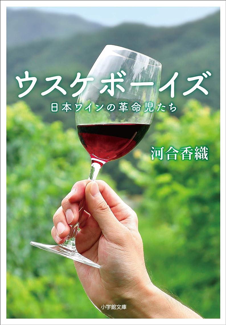 延ばす転倒錫ウスケボーイズ 日本ワインの革命児たち (小学館文庫)