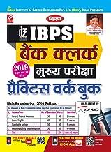Kiran IBPS Bank Clerk Main Exam Practice Work Book Hindi (2686) (Hindi Edition)