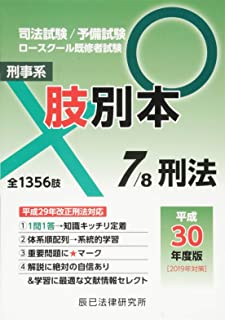 肢別本 7 平成30年度版―司法試験/予備試験ロースクール既修者試験 刑事系刑法