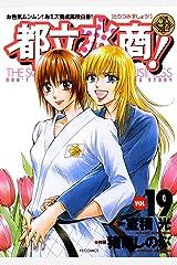 都立水商!(19) (ヤングサンデーコミックス) Kindle版
