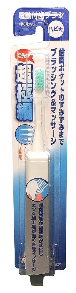 演じるオッズ説得ミニマム 電動付歯ブラシ ハピカ 超極細 ホワイト 毛の硬さ:ふつう DBF-1W(BP)