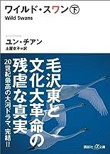 表紙: ワイルド・スワン 下 (講談社+α文庫) | 土屋京子