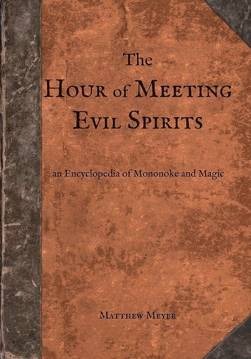 レオナルドダ出くわす不良品The Hour of Meeting Evil Spirits: An Encyclopedia of Mononoke and Magic (Yokai)
