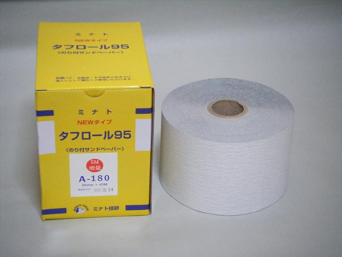 面布反論タフロール95 #180 のり付研磨材 95mm巾 x 40M (5M 増量タイプ)
