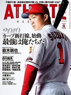 広島アスリートマガジン 2019年4月号[2019 カープ新打線、始動   最強は俺たちだ。]