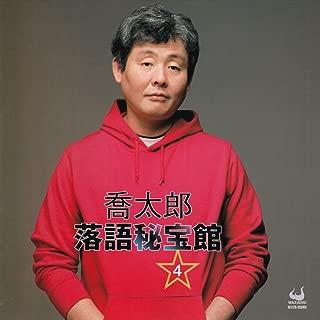 喬太郎落語秘宝館4