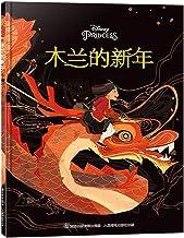 Mulan's Lunar New Year (Chinese Edition)