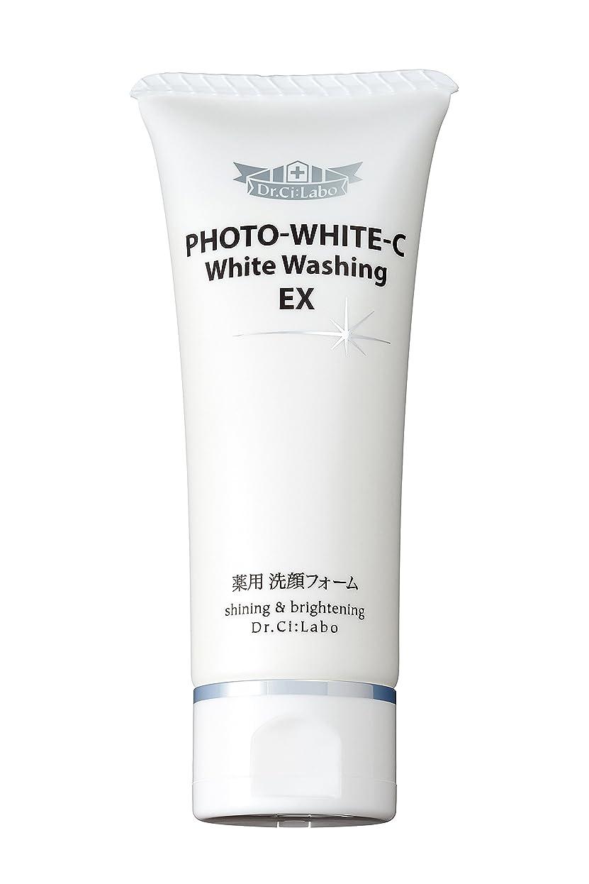 人類迷信コイルドクターシーラボ フォトホワイトC薬用ホワイトウォッシングEX 90g 洗顔フォーム [医薬部外品]