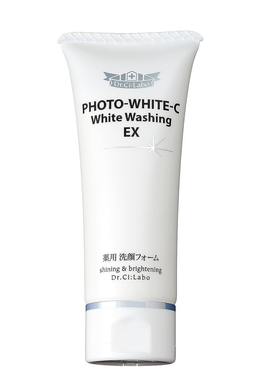 何かメロディアス共感するドクターシーラボ フォトホワイトC薬用ホワイトウォッシングEX 90g 洗顔フォーム [医薬部外品]