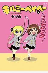 キルミーベイベー 7巻 (まんがタイムKRコミックス) Kindle版