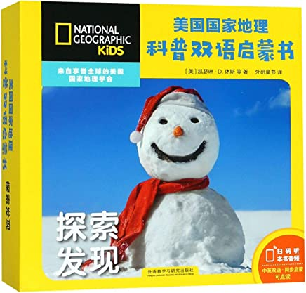 National Geographic Kids Look and Learn: Discovery (6 Volumes with CD)/ Popular Science Reading of National Geographic Society with Chinese and English