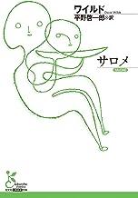 表紙: サロメ (光文社古典新訳文庫)   ワイルド