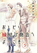 おしどり縁結び商会へようこそ 分冊版 5 (集英社君恋コミックスDIGITAL)