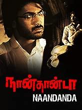 Naandhanda