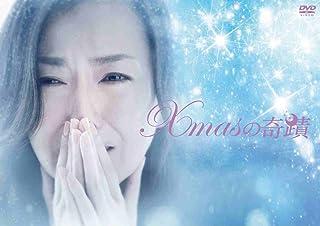 Xmasの奇蹟 DVD-BOX