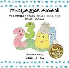 The Number Story 1 സംഖ്യകളുടെ കഥകൾ: Small Book One English-Malayalam (Malayalam Edition)