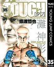 表紙: TOUGH―タフ― 35 (ヤングジャンプコミックスDIGITAL) | 猿渡哲也
