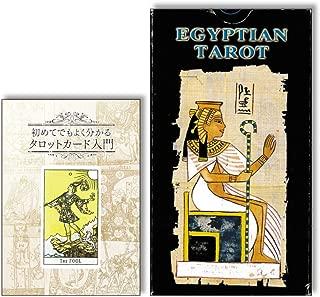 【はじめてでも安心!タロットカード&日本語解説冊子セット】『エジプシャンタロット』+『初めてでもよく分かるタロットカード入門』