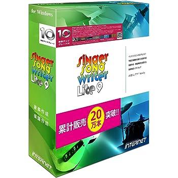 Singer Song Writer Lite 10(Windows 10対応)