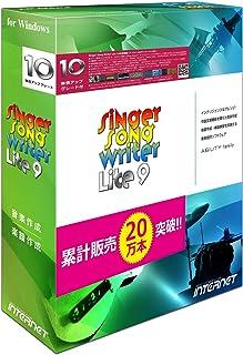 Singer Song Writer Lite 9(Lite 10への無償アップグレード付き・Windows 10対応)
