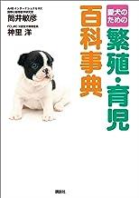 表紙: 愛犬のための 繁殖・育児百科事典 | 神里洋