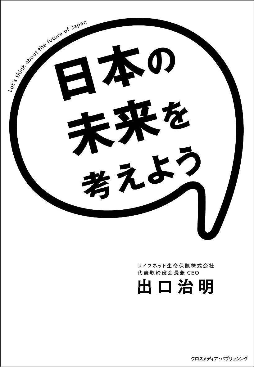 に慣れセクション咽頭日本の未来を考えよう