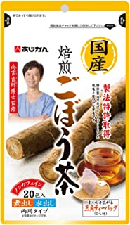 Ajikan Domestic Roasted Burdock Tea, 0.04 oz (1 g) x 20 Packets (600 cc/1 Bag for about 12 L)