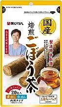 あじかん 国産焙煎ごぼう茶 1g×20包 (1包あたり600cc/1袋で約12L分)