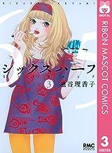 表紙: シックス ハーフ 3 (りぼんマスコットコミックスDIGITAL) | 池谷理香子