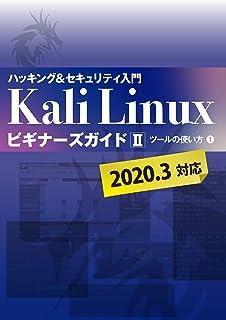Kali LinuxビギナーズガイドⅡ: ツールの使い方1 2020.3対応