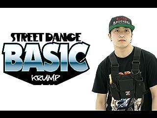 ストリートダンス ベーシック KRUMP編