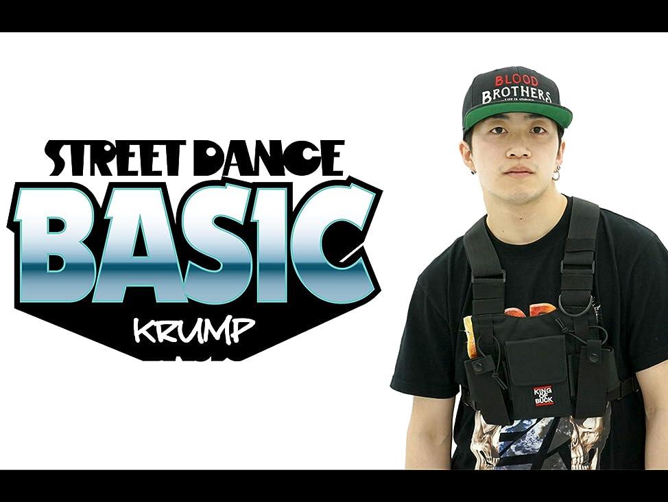 ブラウン誕生世紀ストリートダンス ベーシック KRUMP編