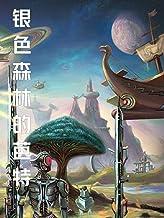銀色森林的芭特: Pat of Silver Bush (Traditional Chinese Edition)
