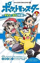 表紙: ポケットモンスター ~サトシとゴウの物語!~(1) (てんとう虫コミックス) | 五味まちと