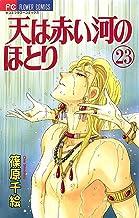 表紙: 天は赤い河のほとり(23) (フラワーコミックス)   篠原千絵