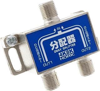 ホーリック アンテナ2分配器 BS/CS/地デジ/4K8K放送対応 全端子電流通過型 HAT-2SP911NB