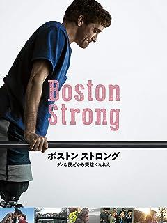 ボストン ストロング ~ダメな僕だから英雄になれた~(吹替版)