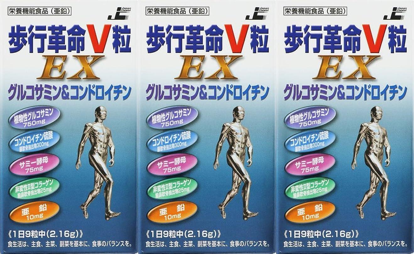 政府酸化する犠牲【3個セット】歩行革命V粒EX 270粒