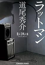 表紙: ラットマン (光文社文庫) | 道尾 秀介