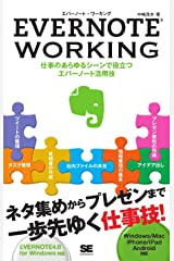 EVERNOTE WORKING Kindle版