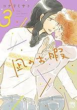 凪のお暇 3 (A.L.C. DX)